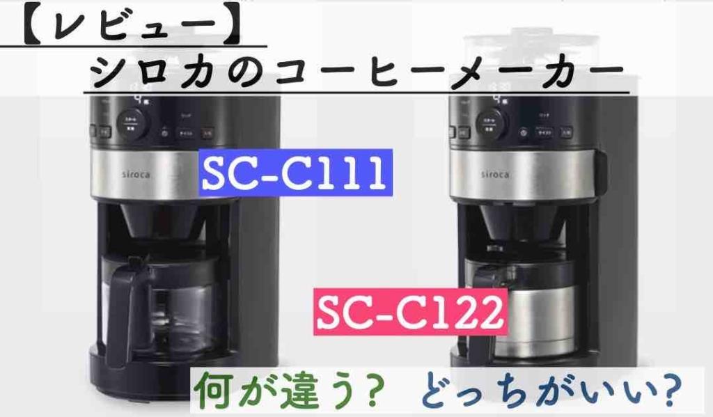 【レビュー】シロカの全自動コーヒーメーカー[ SC-C111/SC-C122]はおすすめ | 裏ハイパー猫背