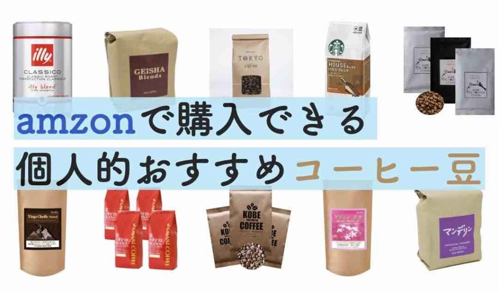 個人的におすすめしたいamazonで買えるコーヒー豆たち10選 | 裏ハイパー猫背