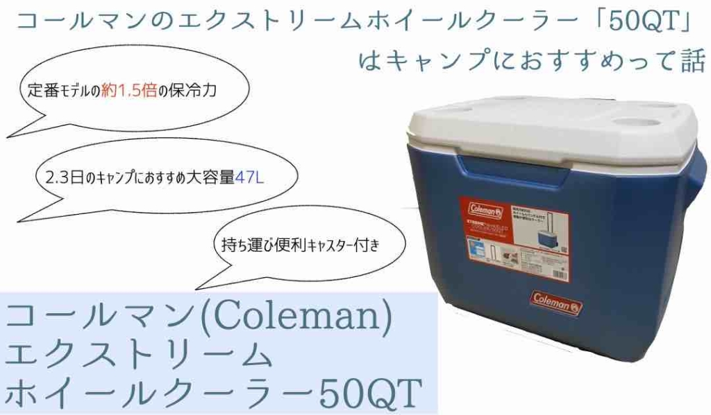 コールマンのエクストリームホイールクーラー「50QT」はキャンプにおすすめって話 | 裏ハイパー猫背